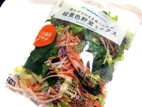 緑黄色野菜ミックス(ファミマ)