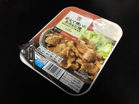 牛カルビ焼き