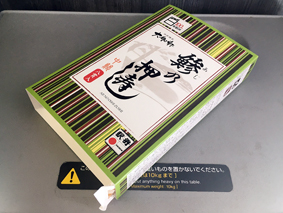 鯵の押寿司